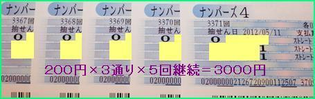 f0070359_515350.jpg
