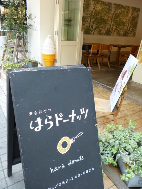 ティータイムの 幸せ♫ 朝ごはんは はらドーナッツ 渋谷ヒカリエ B2 ShinQs。。。.♡*† *・。・。+ _a0053662_10203465.jpg