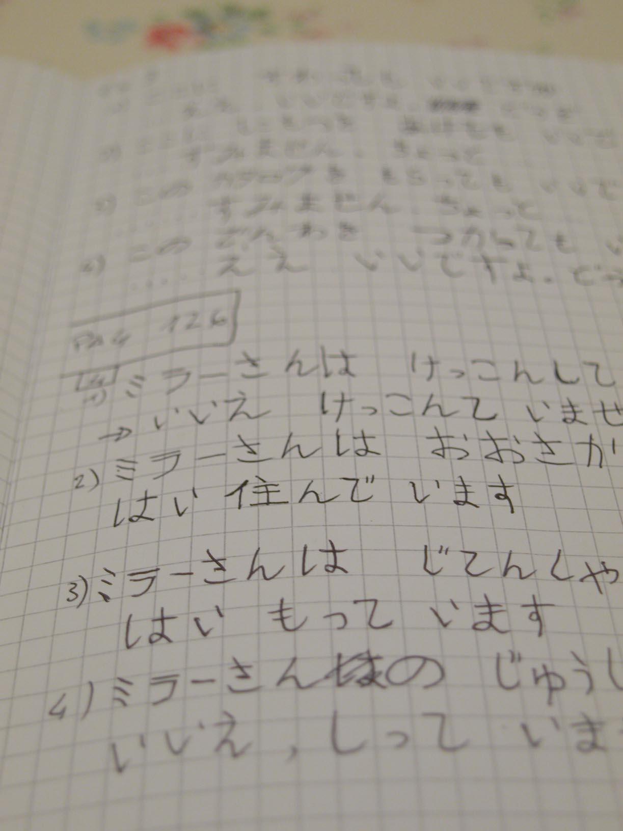 イタ男の日本語上達過程報告です!!_c0179785_18185357.jpg