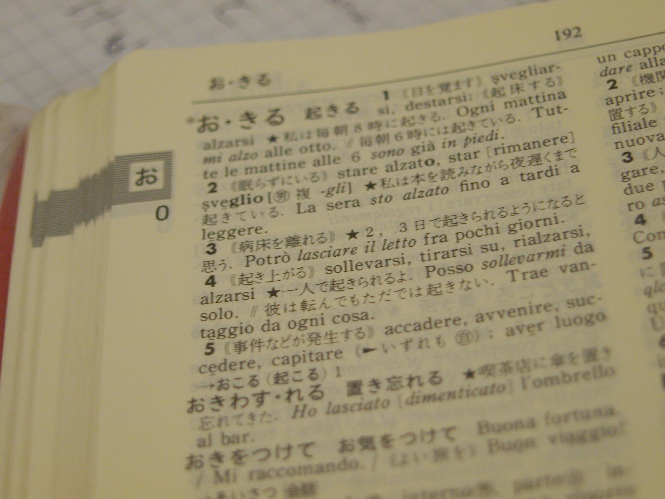 イタ男の日本語上達過程報告です!!_c0179785_18195463.jpg