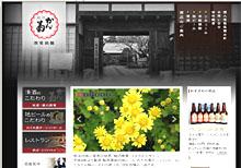 地酒・地ビールの「寒菊銘醸」の新ホームページが完成_b0114798_8363264.jpg