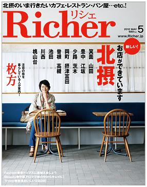 Richer 2012 May 北摂特集マップ_c0141005_15195326.jpg