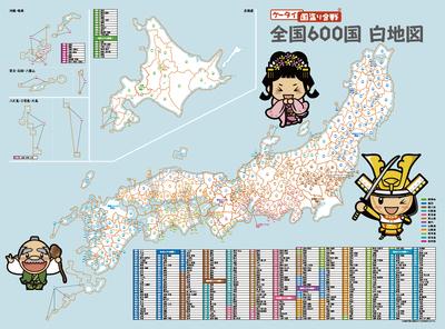 ケータイ国盗り合戦 600国白地図帳_c0141005_16164647.jpg