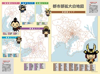 ケータイ国盗り合戦 600国白地図帳_c0141005_16171371.jpg