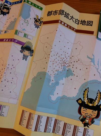 ケータイ国盗り合戦 600国白地図帳_c0141005_16174638.jpg