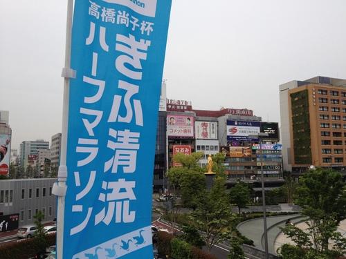 岐阜清流ハーフマラソン2012 前日  BUCALUPOと花串庵_a0194908_14401568.jpg