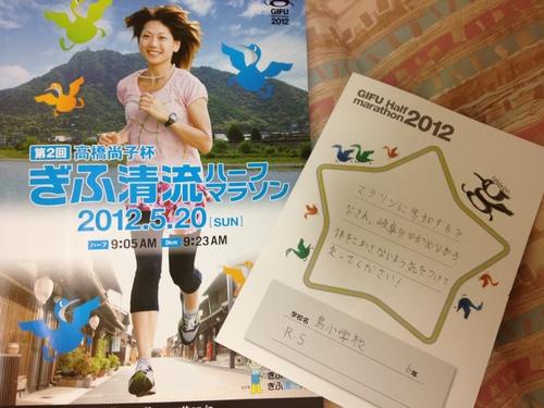 岐阜清流ハーフマラソン2012 前日  BUCALUPOと花串庵_a0194908_14403044.jpg