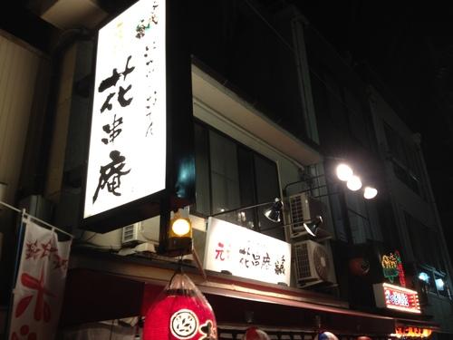 岐阜清流ハーフマラソン2012 前日  BUCALUPOと花串庵_a0194908_14461578.jpg