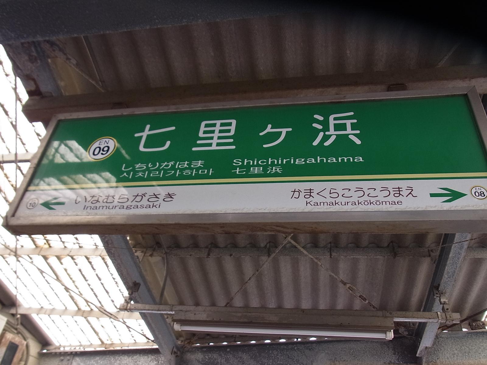 チーム鎌倉~part1~_b0176010_15454524.jpg