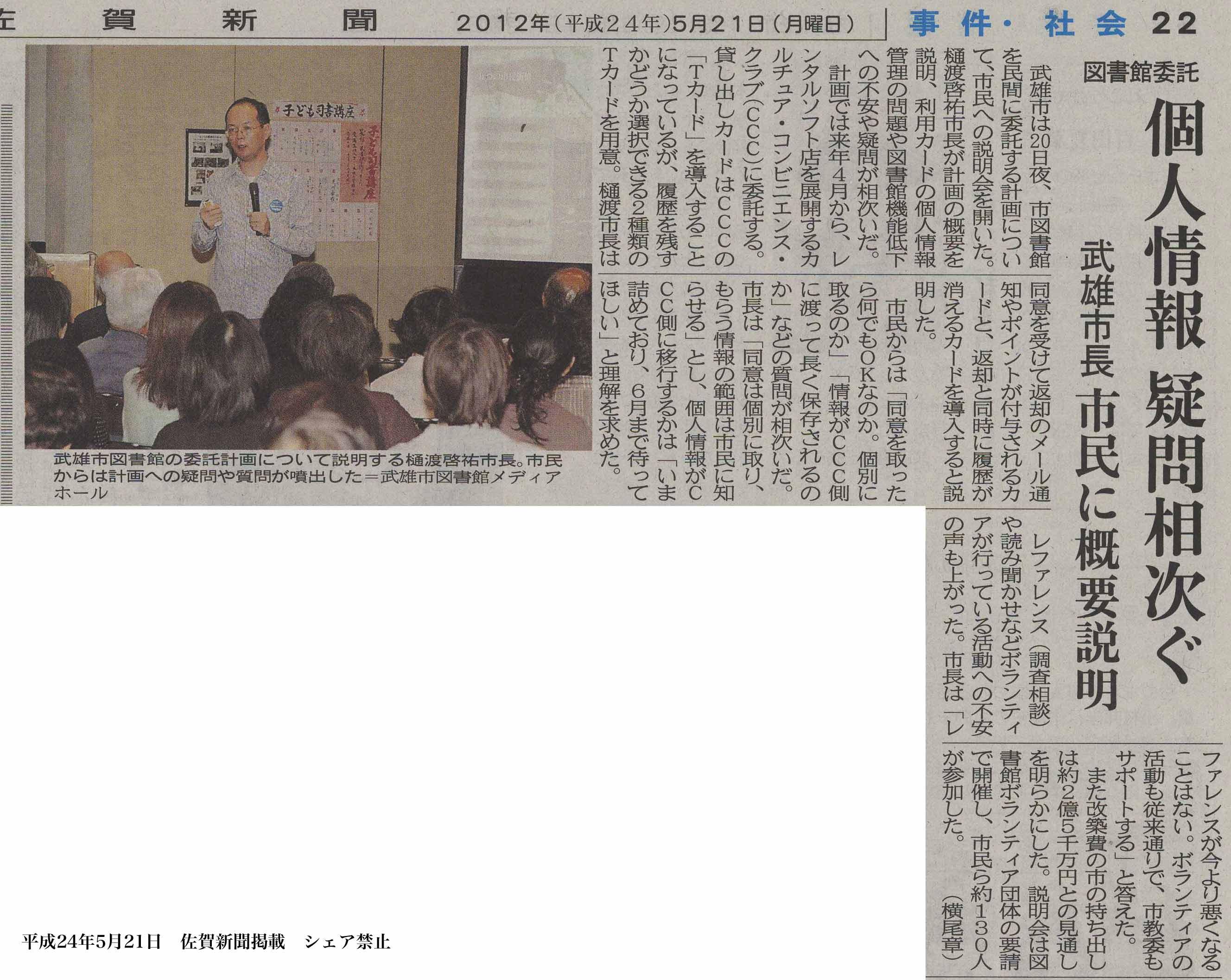 今朝の佐賀新聞も酷かった_d0047811_20311015.jpg