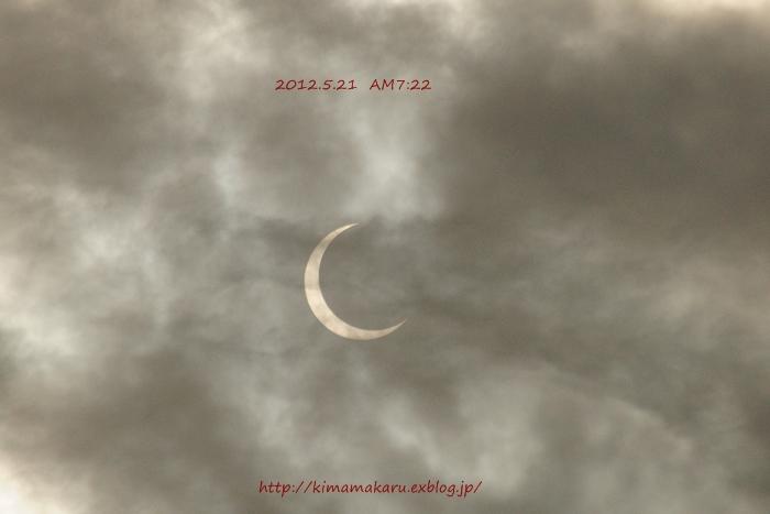 金環日食のこの日にありがとう_a0229217_13225194.jpg
