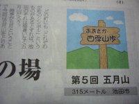 池田の「五月山」が大阪民主新報に紹介されました。_c0133422_13407.jpg