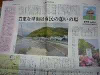 池田の「五月山」が大阪民主新報に紹介されました。_c0133422_141727.jpg