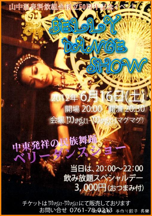 魅惑のベリーダンスショーの巻_a0041925_23583289.jpg