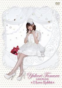 田村ゆかり、2012年ライブツアー「I Love Rabbit」の千秋楽、横浜アリーナ公演を完全収録!!_e0025035_13131548.jpg