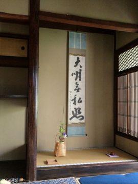 京都へ 京町屋・長江家住宅_e0134337_1719414.jpg