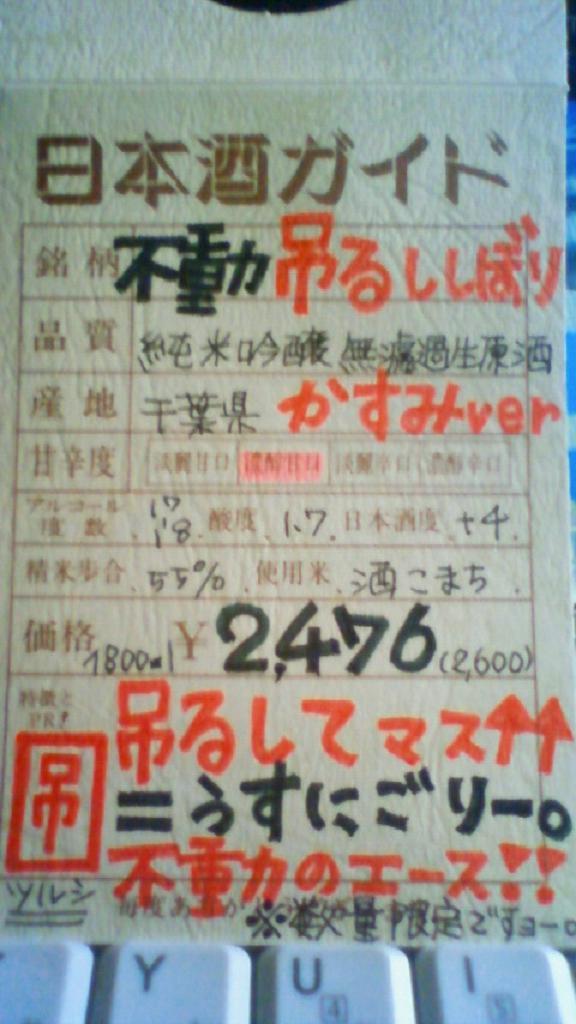 【日本酒】 不動 吊るししぼり 純米吟醸 無濾過生原酒 23BY_e0173738_11144855.jpg