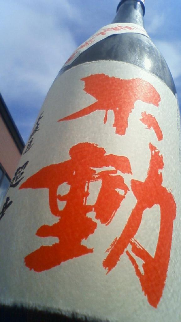 【日本酒】 不動 吊るししぼり 純米吟醸 無濾過生原酒 23BY_e0173738_11152663.jpg