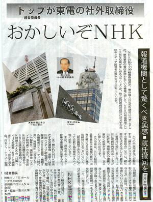 東電の経営陣に再稼動・原子炉メーカー、NHKトップに東電役員_c0024539_29247.jpg