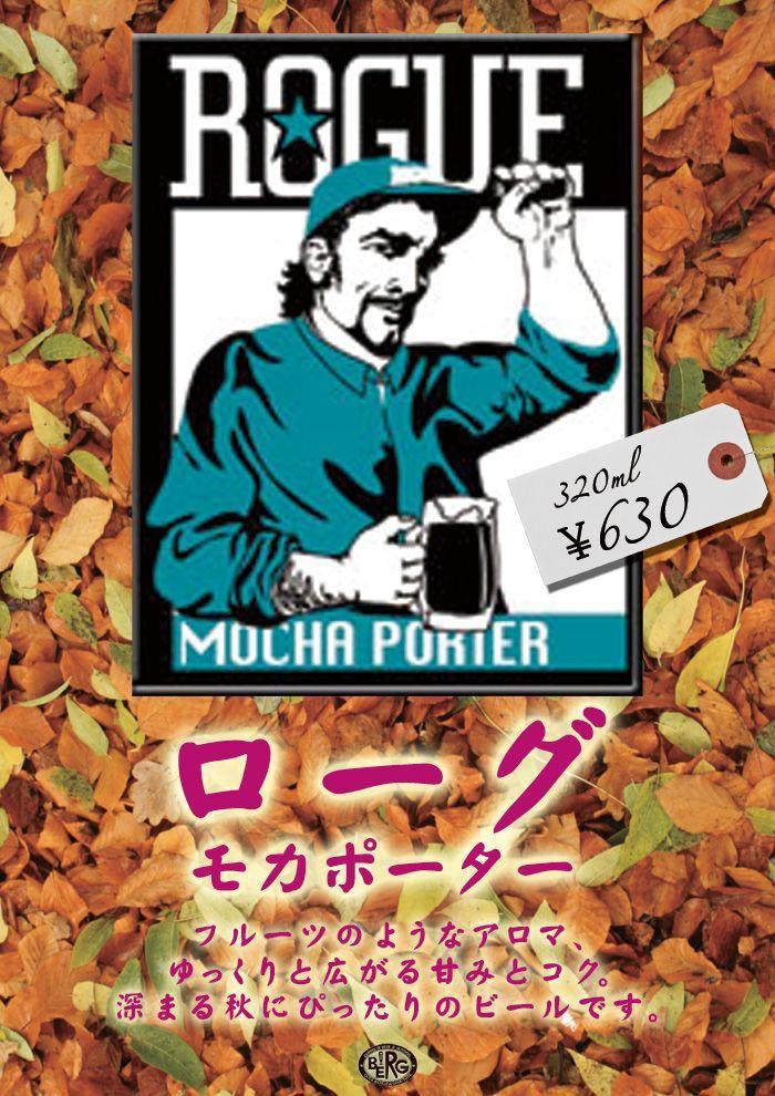 【ローグ樽生】 モカポーター登場! #beer  _c0069047_2050415.jpg