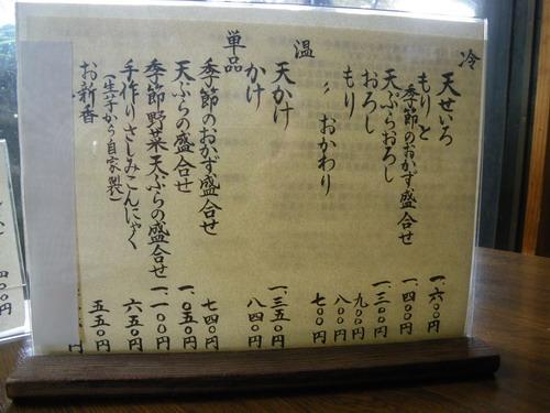 酒と蕎麦の日々22 沼津ふく田_f0175450_2218217.jpg