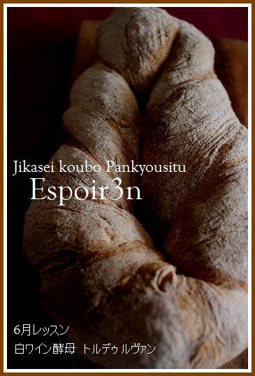みんなで作って、自家製酵母焼き立てパン_c0162653_15324089.jpg
