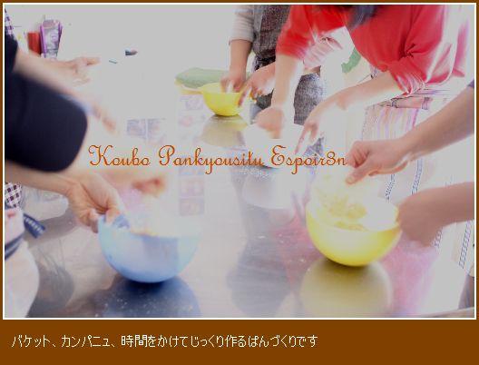 みんなで作って、自家製酵母焼き立てパン_c0162653_15332320.jpg