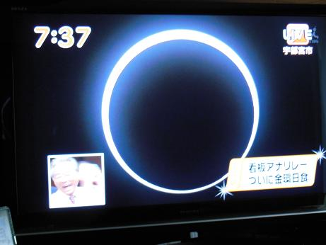 朝の天体ショー♪_d0135762_22202731.jpg