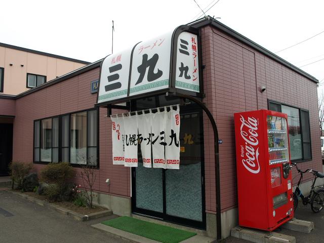 札幌ラーメン 三九(さんきゅう)_d0153062_75549100.jpg
