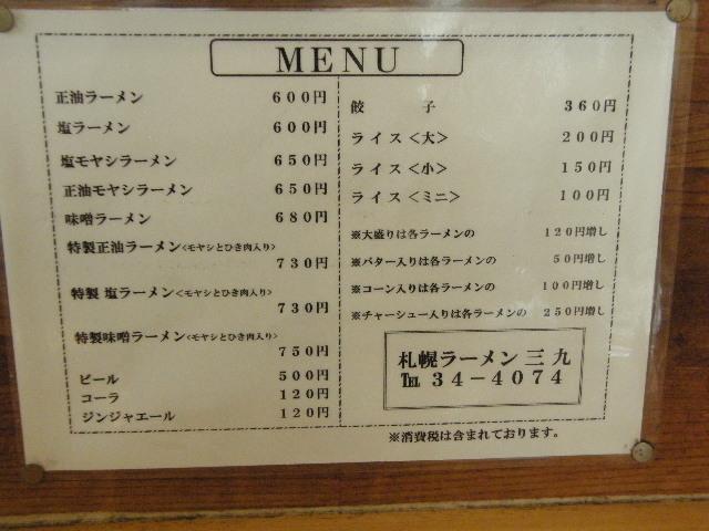 札幌ラーメン 三九(さんきゅう)_d0153062_756492.jpg