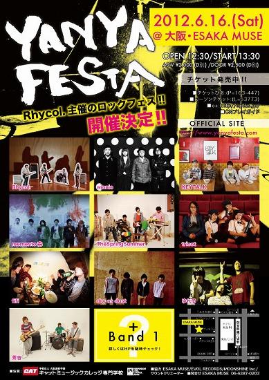 大阪Rhycol.主催『YANYA FESTA』にTheSpringSummer、tricot、winnie、秀吉、アルカラらが集結!_e0197970_0452650.jpg
