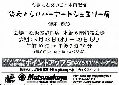 松坂屋静岡店での展示会_d0087572_14524187.jpg