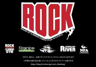 ROCK2012コンペ_d0246875_15533541.jpg