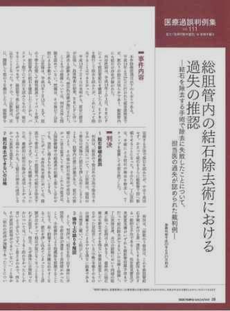 ドクターズマガジン2012年6月号に「総胆管内の結石除去術における過失の推認」を書きました_b0206085_938746.jpg