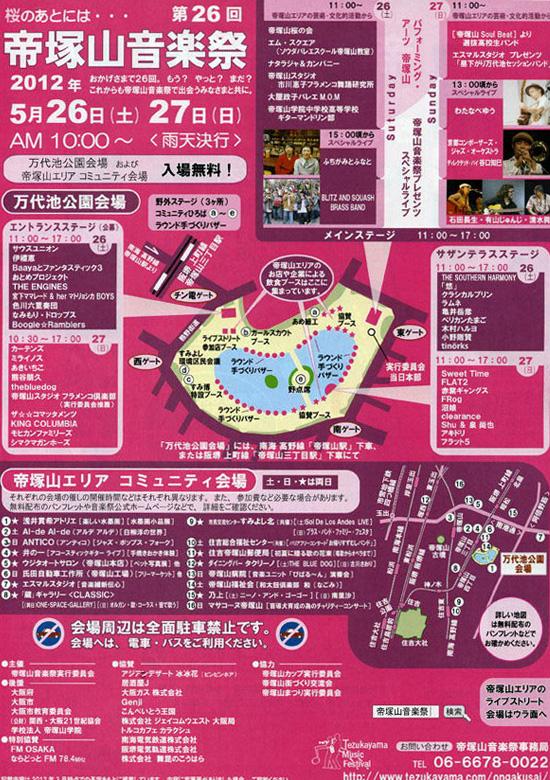 第26回 帝塚山音楽祭_e0115686_1537669.jpg