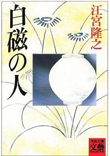 『白磁の人』江宮隆之著_e0055098_20452233.jpg