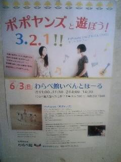 6/3(日)PoPoyans @食堂カルン(夜)/わらべ館(昼)_b0125413_16283892.jpg