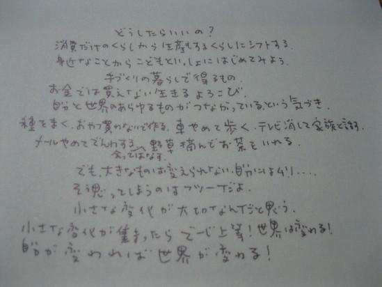 先日の「サークル12」で☆_a0125419_23233833.jpg