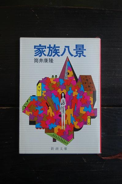 「家族八景」  筒井康隆 : 図書館とパンと少しのワイン。