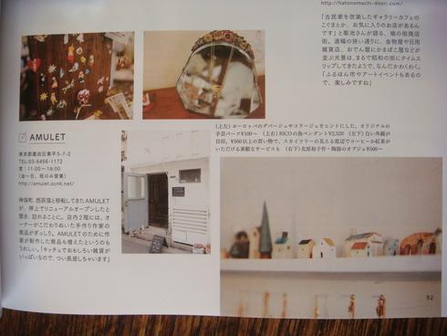 雑誌リンネル7月号に。。_a0137727_11201312.jpg
