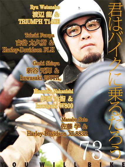 君はバイクに乗るだろう VOL.73_f0203027_1084583.jpg