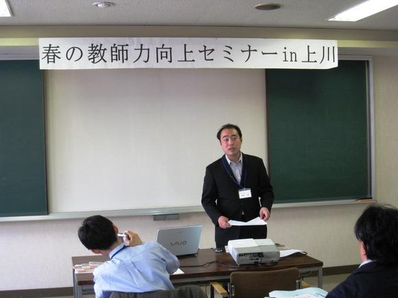 教師力向上セミナーin旭川_e0252129_21124787.jpg