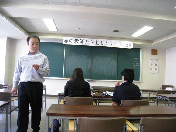 教師力向上セミナーin旭川_e0252129_21131343.jpg