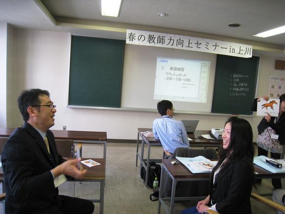 教師力向上セミナーin旭川_e0252129_2113199.jpg