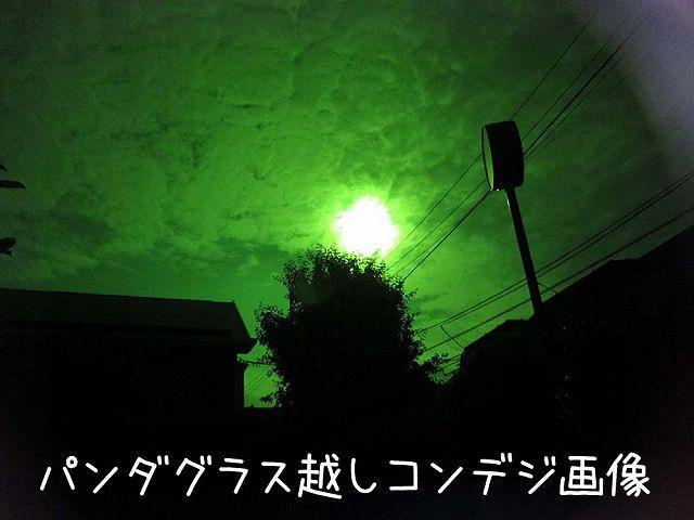 太陽のリング_c0062832_518417.jpg