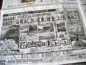 新東名開通記念バスツアー_c0134734_095534.jpg