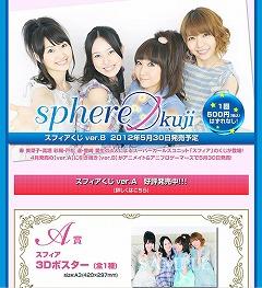 「スフィアくじ(ver.B)」が5月30日に発売!_e0025035_21224222.jpg