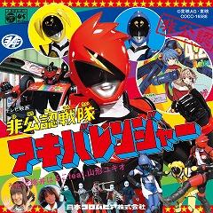 「非公認戦隊アキバレンジャー」主題歌CD発売!_e0025035_23394275.jpg