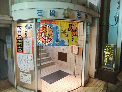 石橋温泉、本日が営業最終日_e0173645_7571517.jpg