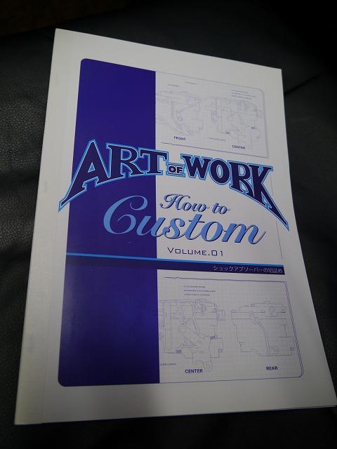 ART OF WORK (アート オブ ワーク)_d0141049_2359284.jpg